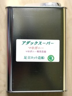 画像1: アダックスーパーマホガニー 1.0L缶